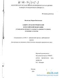 прав потребителей в Российской Федерации гражданско  Защита прав потребителей в Российской Федерации гражданско процессуальные и административно правовые аспекты