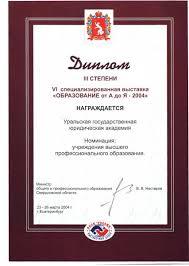 ural state law university Диплом участника выставки Образование и карьера Шаг в будущее 2002 г г Челябинск