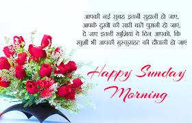 happy sunday wishes images