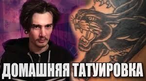 как сделать тату дома фишки и секреты для начинающих тату мастеров урок от Dewolsa