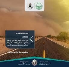 صحيفة تواصل | أمن الطرق ينبه مستخدمي طريق «شرورة -الرياض».. غبار وتدني  الرؤية الأفقية #أمن_الطرق #غبار #الرياض #شرورة