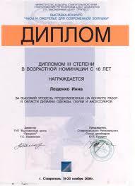 Дипломы И в квадрате Диплом iii степени за высокий уровень представленных на конкурс работ в области дизайна
