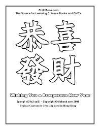 chinese character for happy new year chinese new year coloring pages greetings