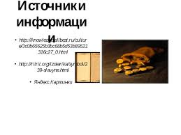 Презентация по истории дизайна Древние символы  Источники информации knowledge allbest ru culture 3c0b65625b3bc68b5d53