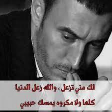 كان قصدها ياهوى البال تجفيك. شعر عن حبيبي زعلان مني Shaer Blog