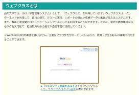 山形 大学 webclass