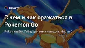 С кем и как сражаться в <b>Pokemon</b> Go | Канобу