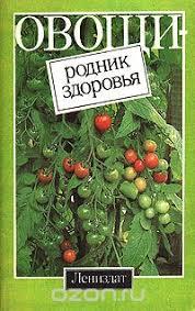 Картинки по запросу ovoshi rodnik