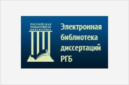 Базы данных Электронная библиотека диссертаций Российской государственной библиотеки Подписная база данных