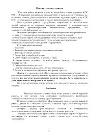 Пояснительная записка к дипломной курсовой работе проекту   пояснительная записка к курсовой