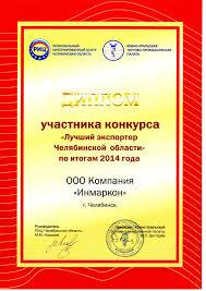 Валютный контроль и регулирование  диплом лучшего экспортера 2014г