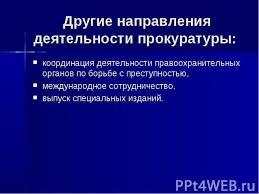 Прокуратура РФ ее система и полномочия Реферат страница  Прокуратура в рф реферат бесплатно