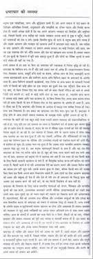 Essay on corruption in hindi in      words   Love is never silent