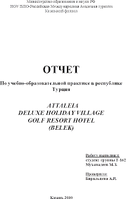 Реферат Отчет по прохождение стажировки в Турции Реферат Отчет по прохождение стажировки в Турции