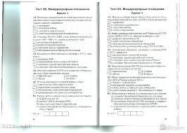 Контрольно измерительные материалы Всеобщая история Новейшая  Контрольно измерительные материалы Всеобщая история Новейшая история 9 класс ФГОС