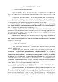 Отчет по преддипломной практике на ООО Лента г Набережные Челны  Отчёт по практике Отчет по преддипломной практике на ООО Лента г Набережные Челны