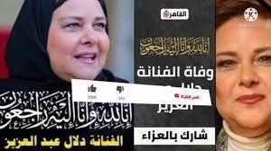 رسميا!!وداعا الفنانه دلال عبد العزيز وهذا اخر فيديو لها من داخل المستشفي  يبكي الملايين - YouTube
