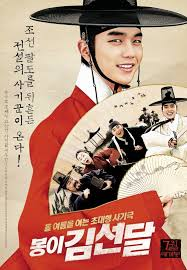 Seondal: The Man Who Sells the River (2016) subtitulada