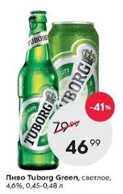 Пиво Tuborg <b>Green</b>, светлое, 4,6%, <b>0</b>,45-<b>0</b>,<b>48 л</b> — Скидки сегодня ...