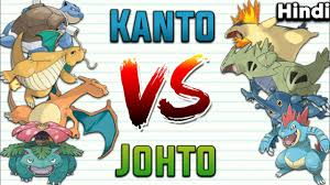 Kanto Vs Johto | Which Generation Has Best Pokemon ? In Hindi - YouTube