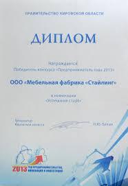 Награды Стайлинг мебель Губернатор Никита Юрьевич Белых вручил дипломы победителям и отметил что развитие предпринимательства для Кировской области является крайне важной темой