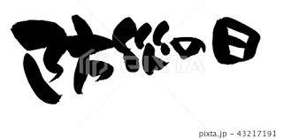 筆文字 防災の日 イラストのイラスト素材 43217191 Pixta