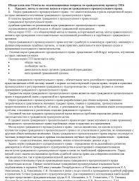 Ответы на экзаменационные вопросы по гражданскому процессу  Ответы на экзаменационные вопросы по гражданскому процессу