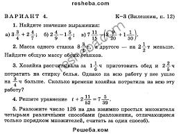 ГДЗ по математике для класса А С Чесноков контрольная работа  учебник контрольная работа Виленкин К 3 В4 1 Найдите значение выражения а 3 3 4 2