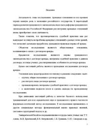 Договор аренды и его виды Общие положения о договоре аренды  Курсовая Договор аренды и его виды 3