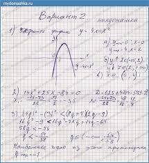 ГДЗ Задание № Вариант Итоговая контрольная работа Алгебра  Список решений по заданию № Вариант 2