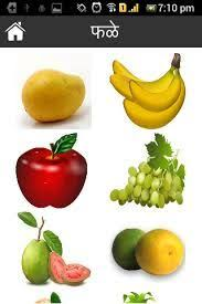 Image Result For Fruits Pictures And Names In Marathi