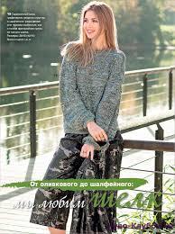 Сабрина 3 2018 | Платье-<b>свитер</b>, Модные стили, Модели