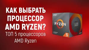 Выбор <b>процессоров AMD Ryzen</b>. ТОП 5 Процессоров Ryzen ...