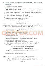 Контрольный диктант класс по теме деепричастие parespa  Контрольный диктант 7 класс по теме деепричастие