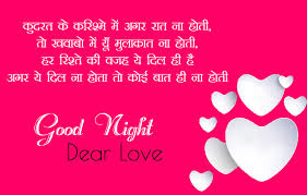 Good Night Images In Hindi Sad Love Inspiring Gud Nyt Shayari Pics Impressive Gud Love