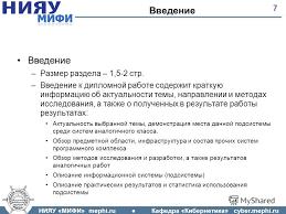 Презентация на тему НИЯУ МИФИ mephi ru Кафедра Кибернетика  7 НИЯУ