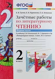 Зачётные работы по литературному чтению класс В ч часть  Купить Гусева Екатерина Валерьевна Зачётные работы по литературному чтению 2 класс В 2