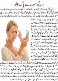 makeup skin care beauty tips in urdu homemade care tips makeup tutorial 2016 eye video dailymotion