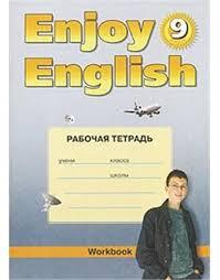 enjoy english кл Р т № Биболетова М купить книгу с  enjoy english 9 кл Р т №1