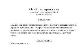 Отчет по производственной практике юриста Отчет