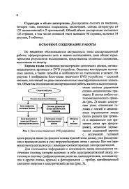 СЕВЕРОВ Алексей Александрович СОВЕРШЕНСТВОВАНИЕ МЕТОДИК И  6 Структура и объем диссертации Диссертация состоит из введения четырех глав имеющих