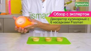 <b>Декоратор кулинарный</b> с <b>6 насадками</b> Fissman видеообзор (7339 ...