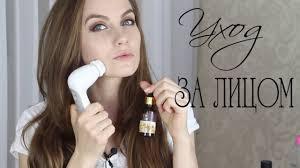 УХОД за ЛИЦОМ (Очищение кожи, масла, маски, <b>скраб</b>)// Suzi ...
