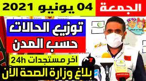الحالة الوبائية في المغرب اليوم | بلاغ وزارة الصحة | عدد حالات فيروس كورونا  الجمعة 04 يونيو 2021 - Akhbar24News.com