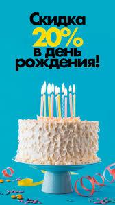 Картинки по запросу скидка в день рождения