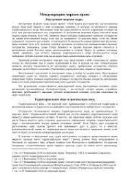 Международное частное право курсовая по праву скачать бесплатно  Международное морское право реферат по праву скачать бесплатно ООН международные военные конвенция экономическое иностранными национальный свобода