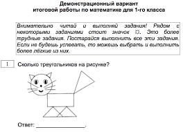 Почемучки Итоговая контрольная работа по математике класс  В итоговой работе похожие задания