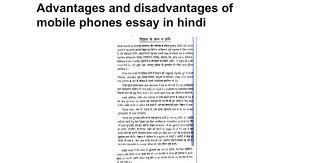 advantages and disadvantages of mobile phones essay in hindi  advantages and disadvantages of mobile phones essay in hindi google docs