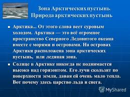Презентация на тему Окружающий мир Тема Природные зоны России  3 Природные