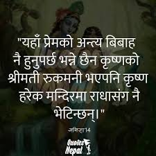A Quote In Nepali Quotes Quotes Movie Posters Poster